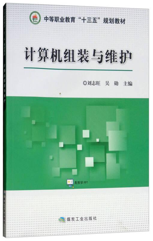 """计算机组装与维护/中等职业教育""""十三五""""规划教材"""