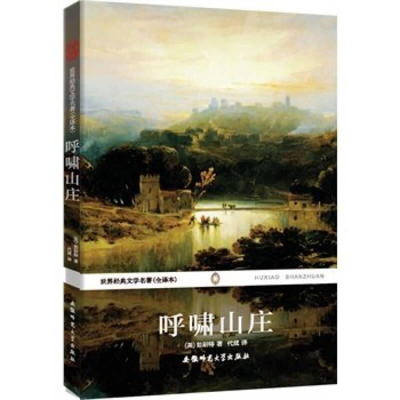 世界经典文学名著:呼啸山庄(全译本)