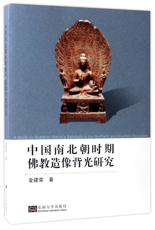 中国南北朝时期佛教造像背光研究