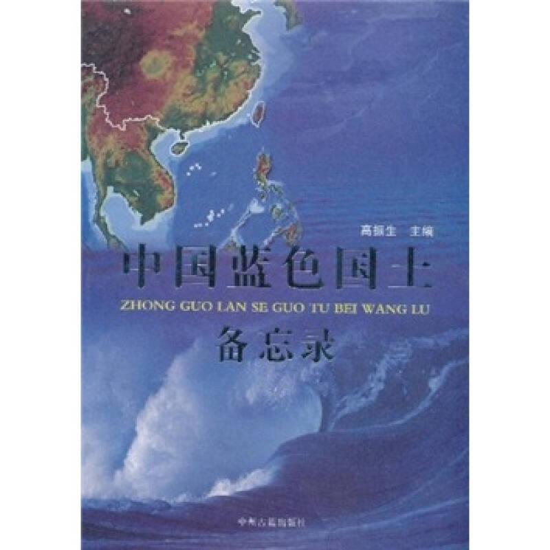 中国蓝色国土备忘录
