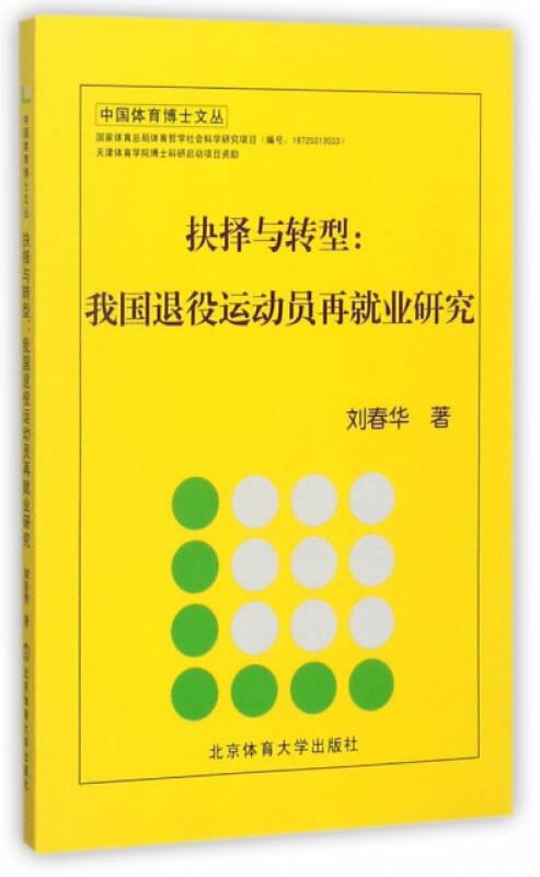 抉择与转型:我国退役运动员再就业研究/中国体育博士文丛