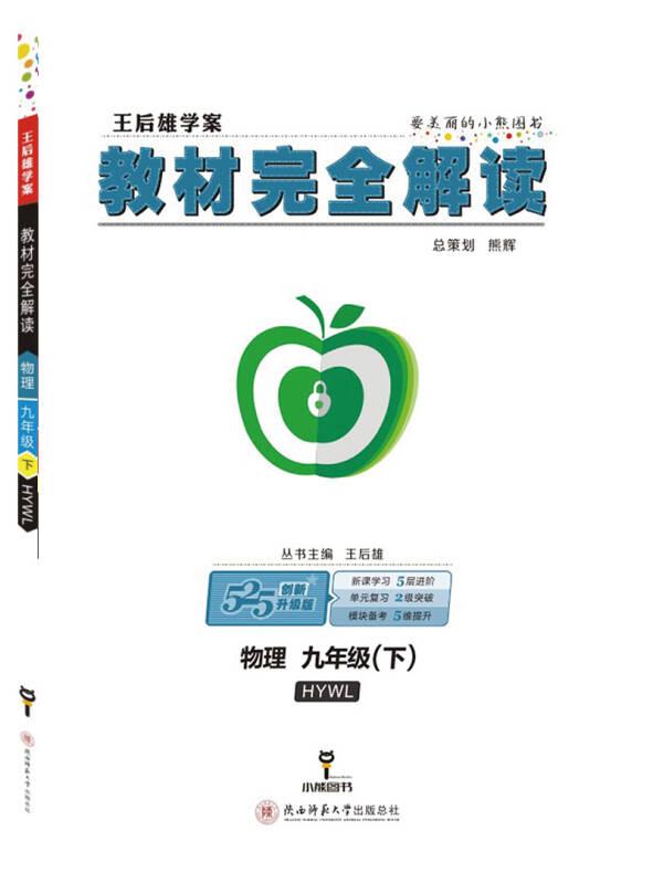 王后雄学案教材完全解读  物理  九年级(下)  配沪粤版