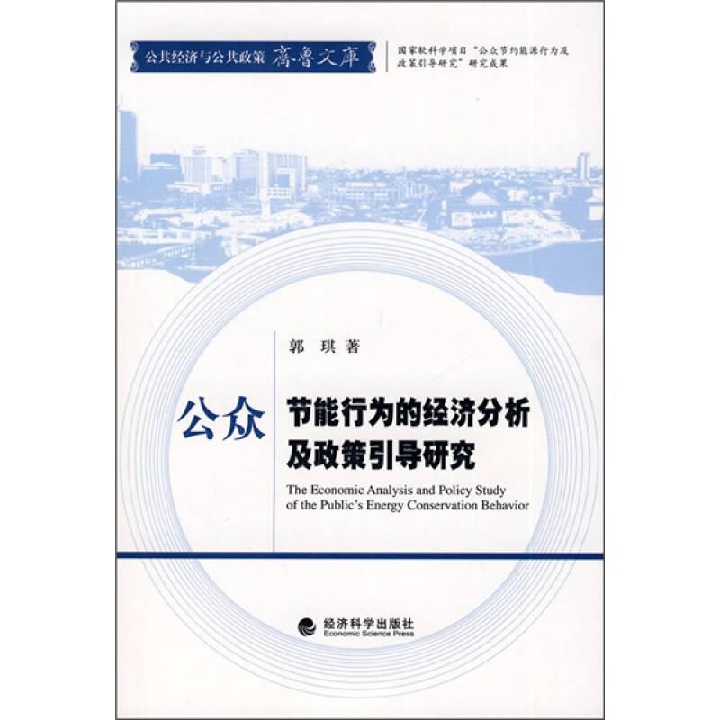 公众节能行为的经济分析及政策引导研究