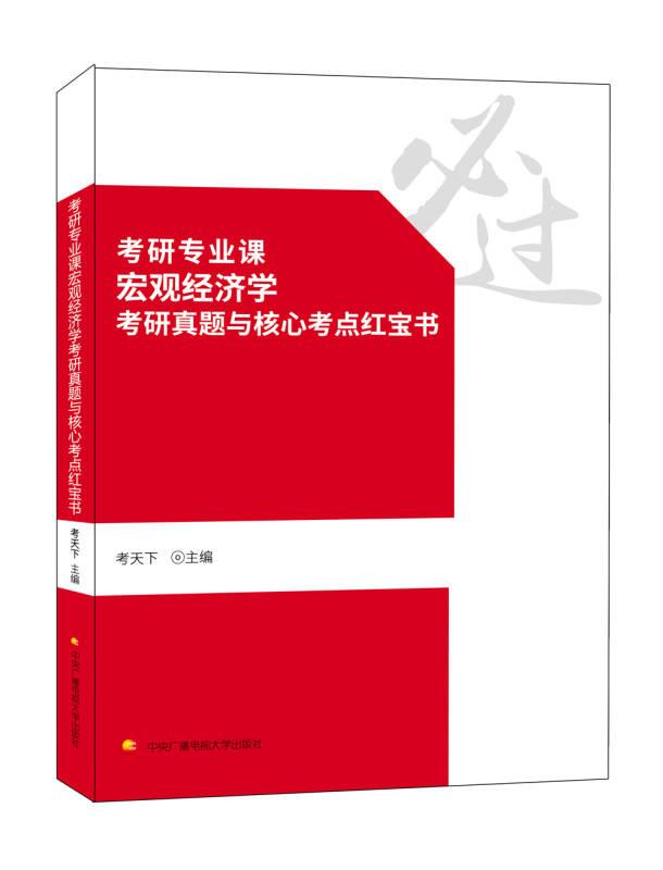 考研专业课宏观经济学考研真题与核心考点红宝书