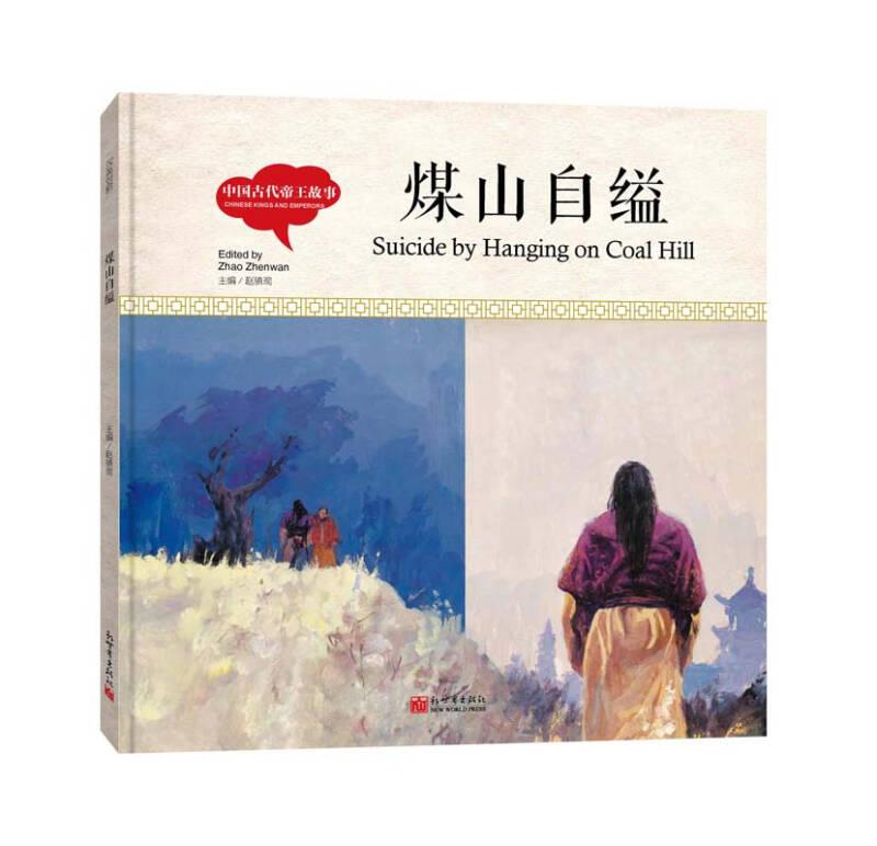幼学启蒙丛书-中国古代帝王故事·煤山自缢(中英对照精装版)