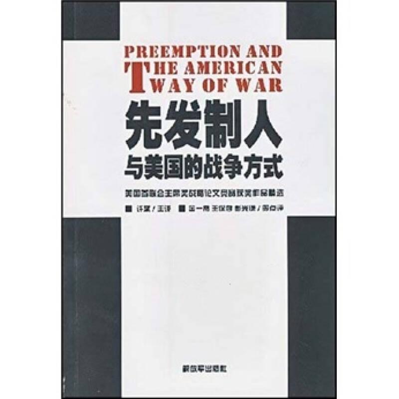 先发制人与美国的战争方式:美国参联会主席战略论文竞赛获奖作品精选