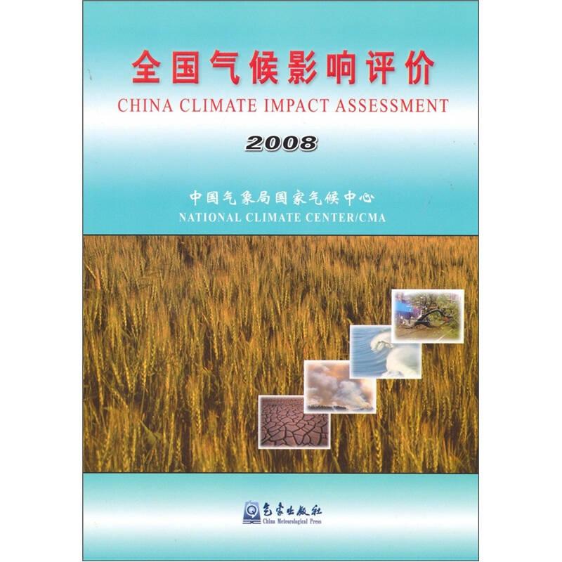 全国气候影响评价2008
