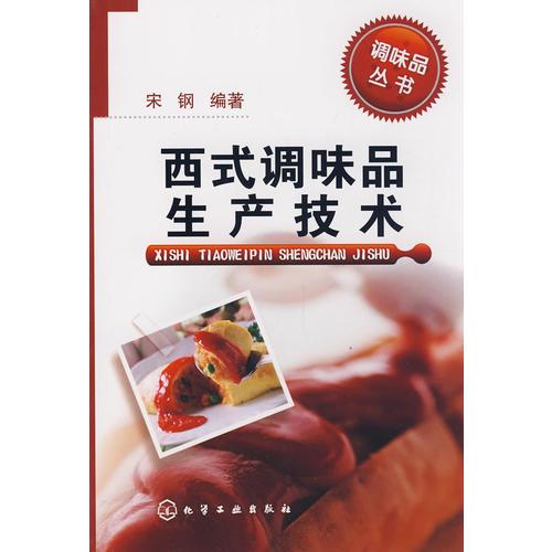 调味品丛书--西式调味品生产技术