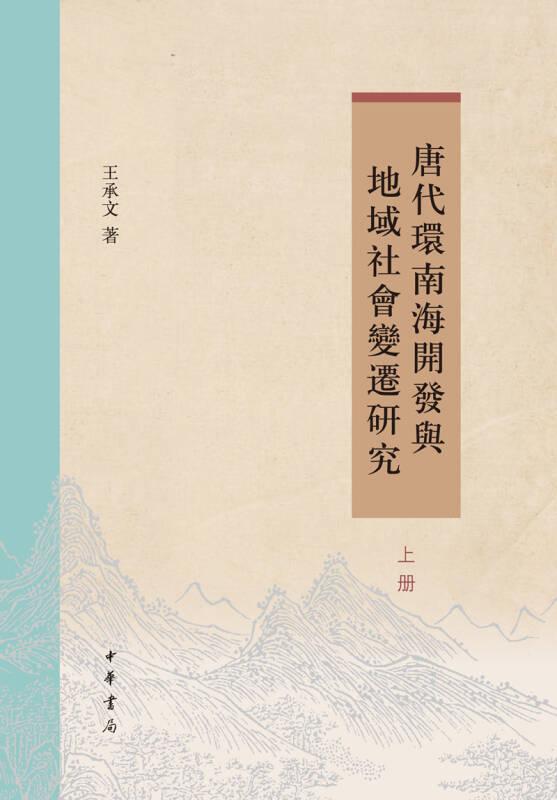 唐代环南海开发与地域社会变迁研究(全2册)