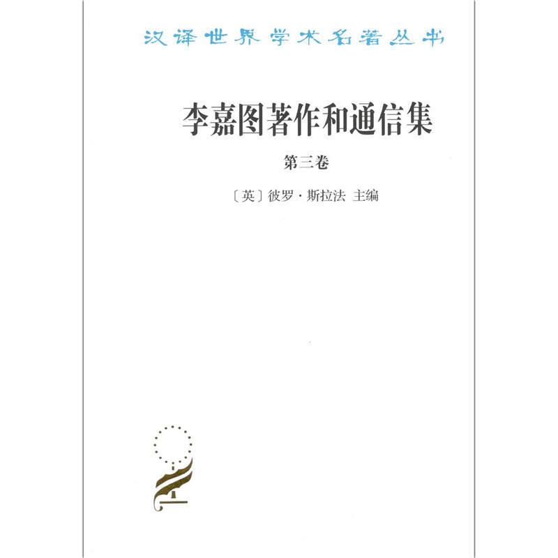 李嘉图著作和通信集(第3卷):论货币问题/汉译世界学术名著丛书