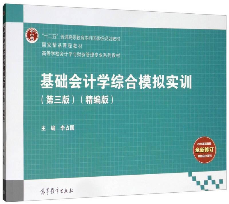基础会计学综合模拟实训(第3版 精编版)/高等学校会计学与财务管理专业系列教材