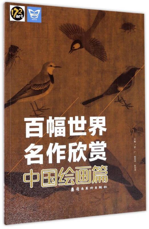 百幅世界名作欣赏(中国绘画篇)/画中话