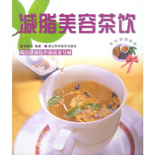 减脂美容茶饮