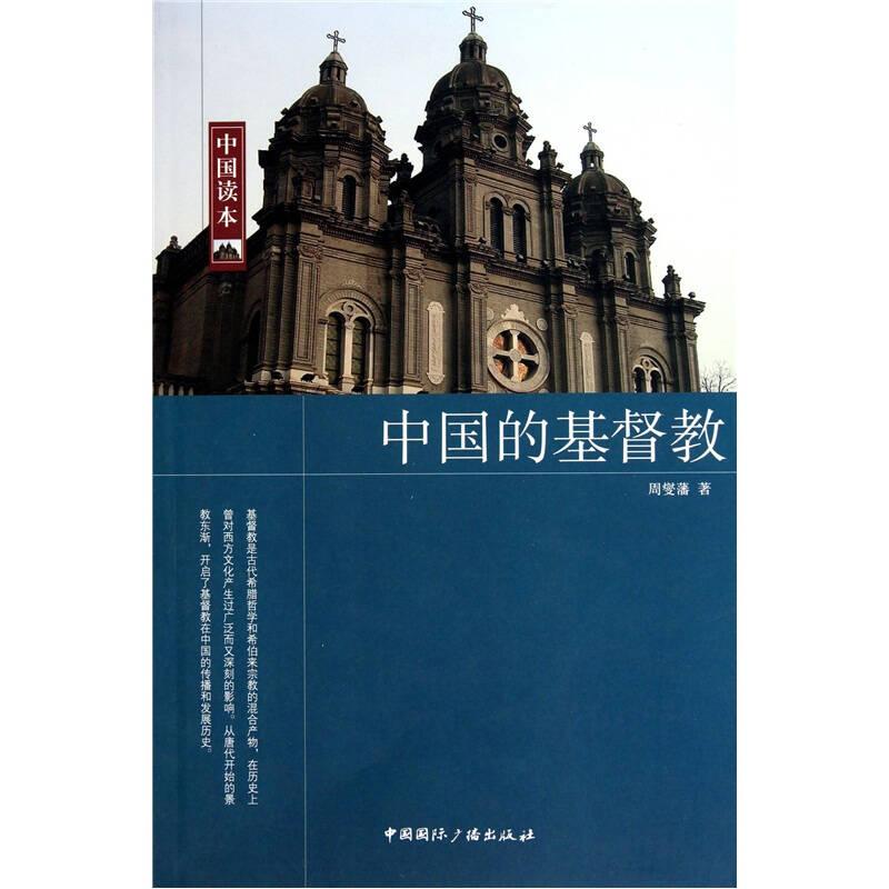 中国读本中国的基督教