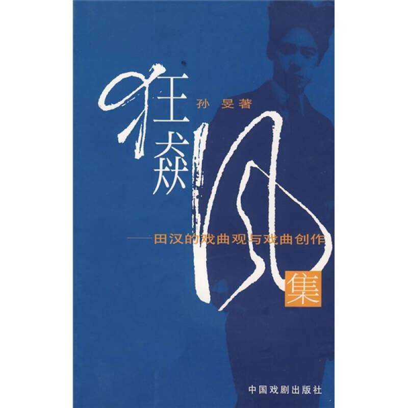 狂飙集:田汉的戏曲观与戏曲创作