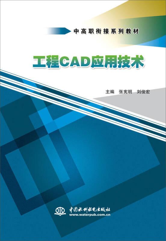 工程CAD应用技术/中高职衔接系列教材
