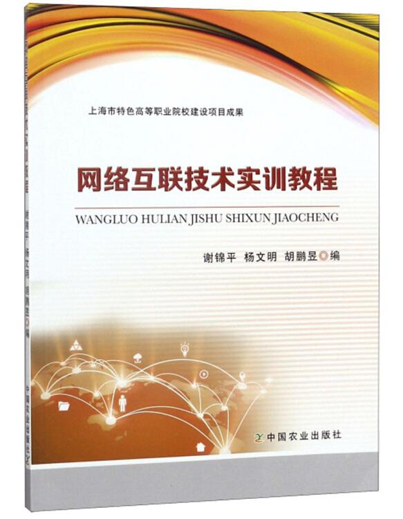 网络互联技术实训教程