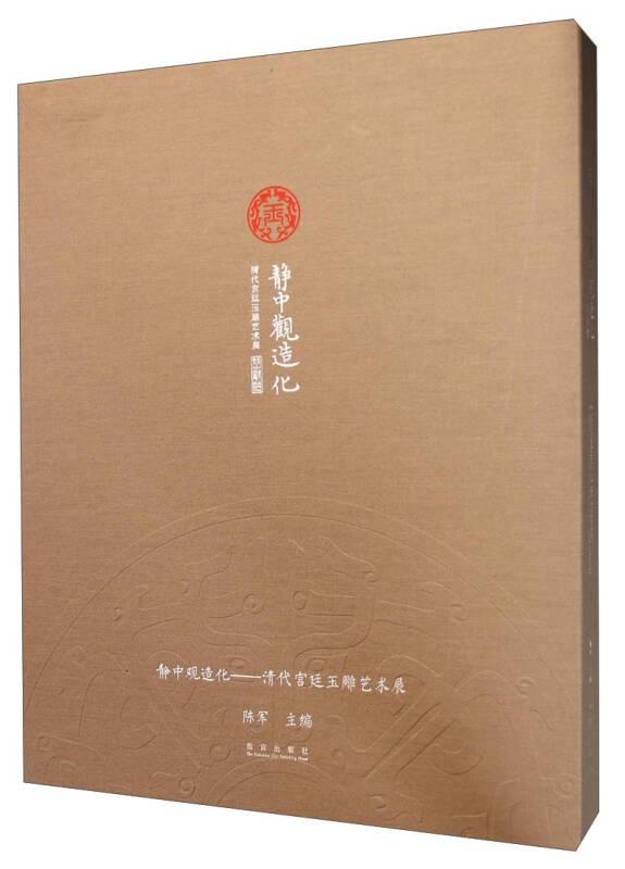 静中观造化:清代宫廷玉雕艺术展