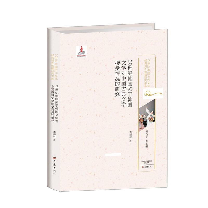 20世纪韩国关于韩国文学对中国古典文学接受情况的研究/20世纪中国古代文化经典域外传播研究书系