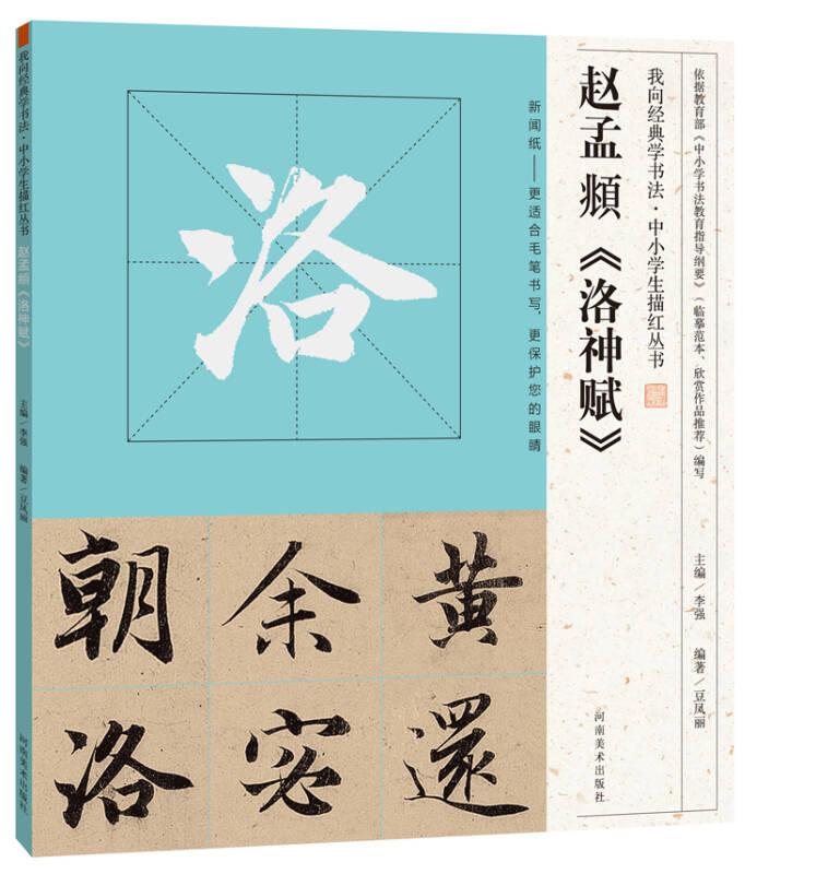 我向经典学书法·中小学生描红丛书    赵孟頫《洛神赋》