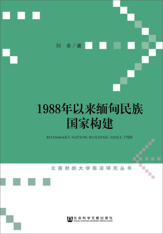 云南财经大学前沿研究丛书:1988年以来缅甸民族国家构建