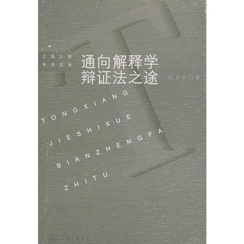 通向解释学辩证法之途:伽达默尔哲学思想研究——上海三联学术文库