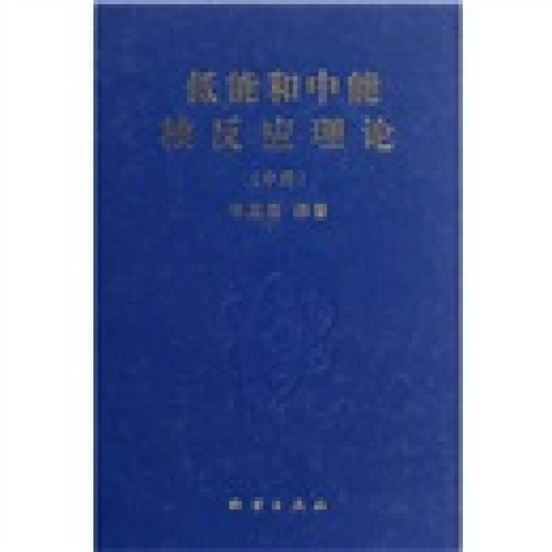 低能和中能核反应理论(中册)