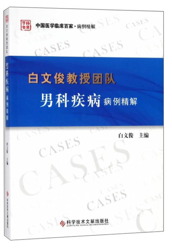 白文俊教授团队男科疾病病例精解/中国医学临床百家