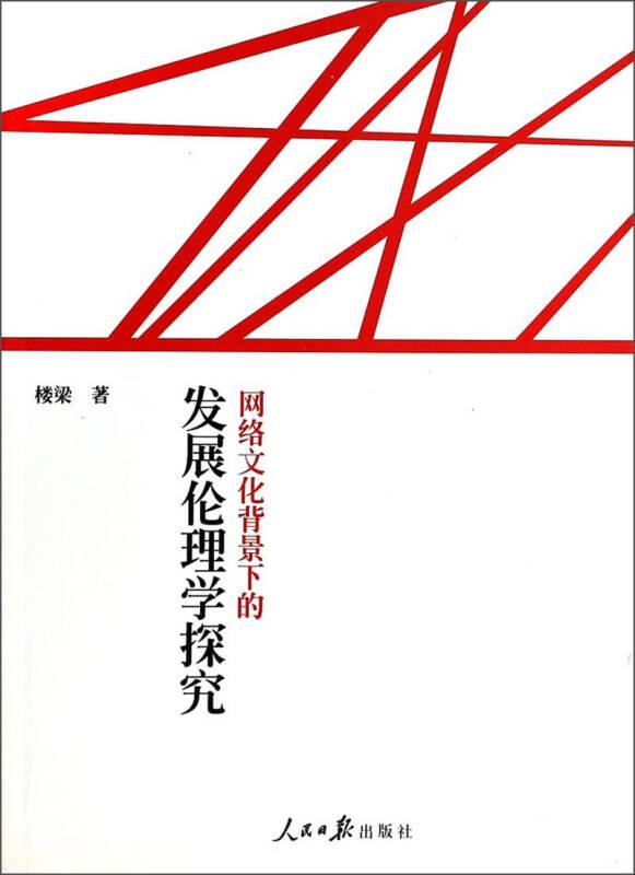 网络文化背景下的发展伦理学探究