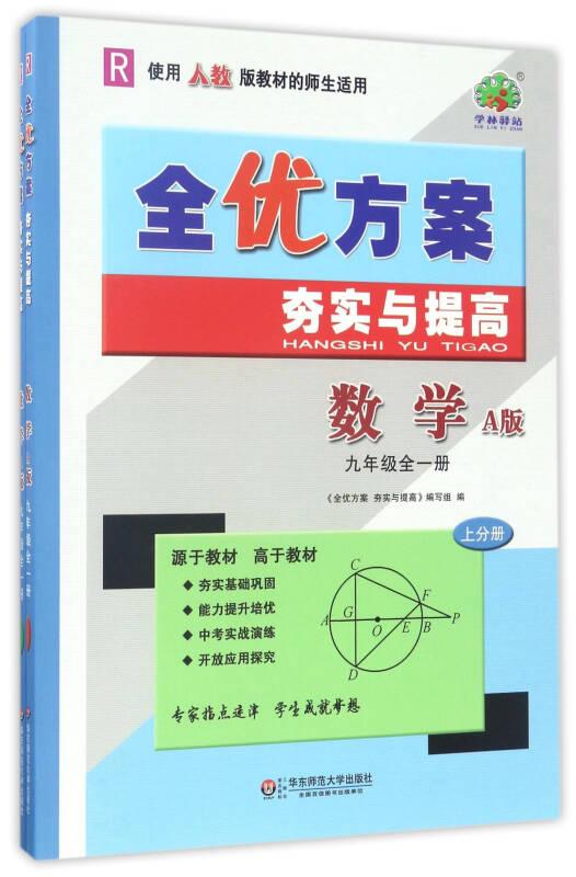全优方案夯实与提高:数学(九年级 全1册 R 使用人教版教材的师生适用 A版 套装上下册)