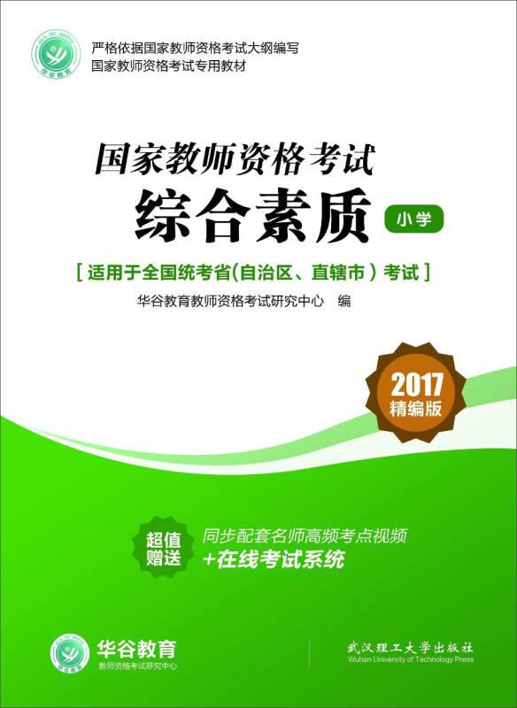 国家教师资格证考试用书  综合素质(小学)