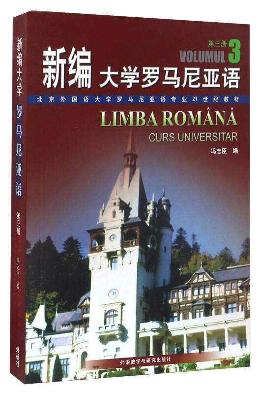 新编大学罗马尼亚语(3)