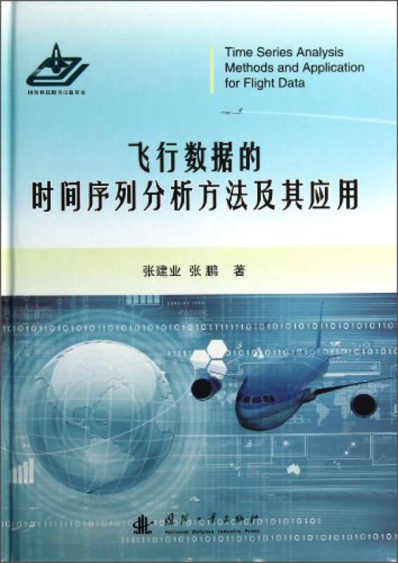 飞行数据的时间序列分析方法及其应用