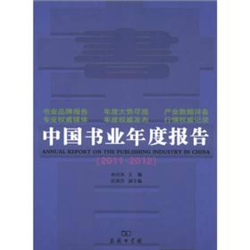 中国书业年度报告(2011-2012)