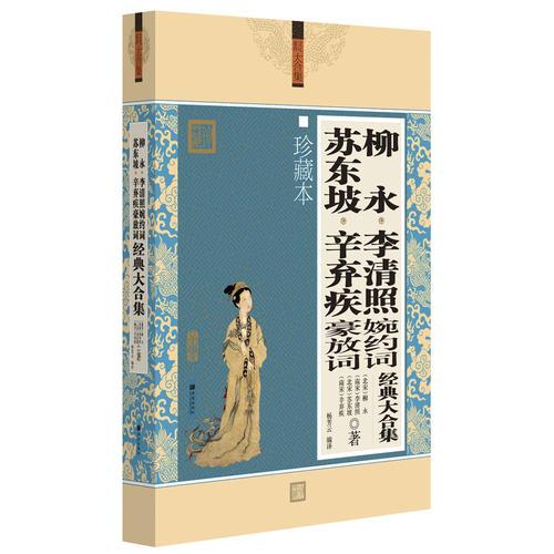 柳永·李清照婉约词  苏东坡·辛弃疾豪放词经典大合集
