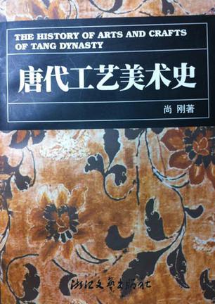 唐代工艺美术史