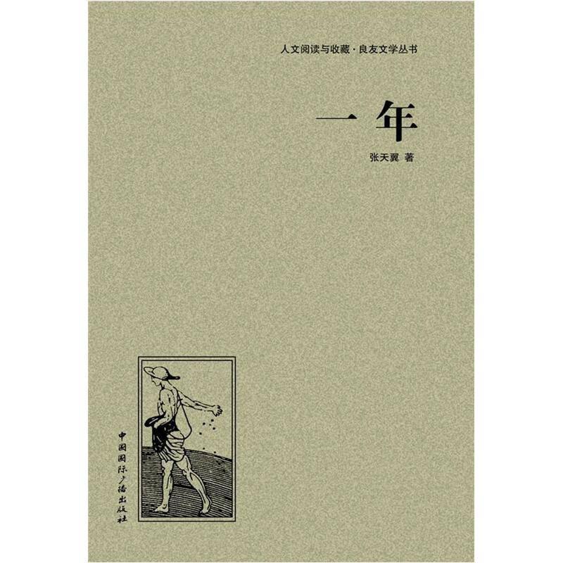 人文阅读与收藏·良友文学丛书:一年