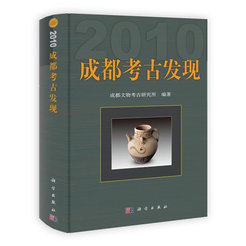 成都考古发现(2010)