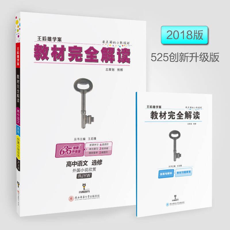教材完全解读:高中语文 (选修外国小说欣赏RJYW创新升级版王后雄学案)