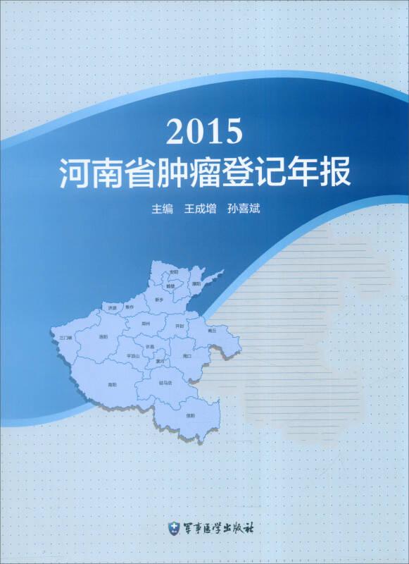 2015河南省肿瘤登记年报