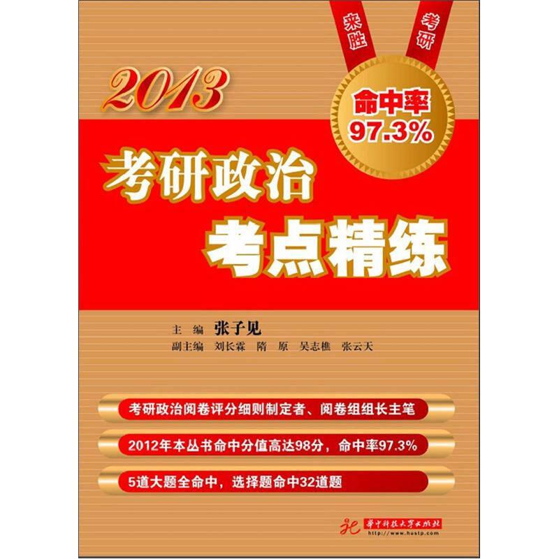 2013考研政治考点精炼