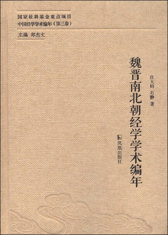 中国经学学术编年(第三卷):魏晋南北朝经学学术编年