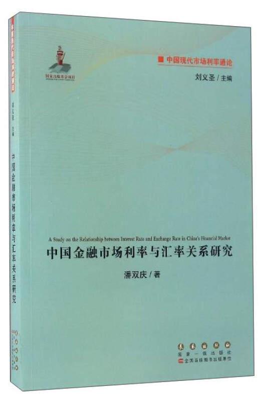中国现代市场利率通论:中国金融市场利率与汇率关系研究
