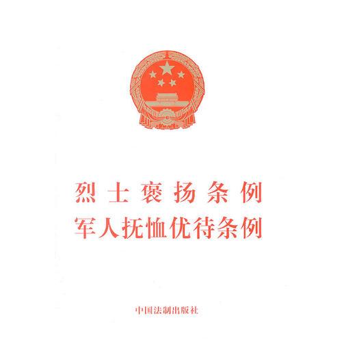 烈士褒扬条例 军人抚恤优待条例(2011修订)