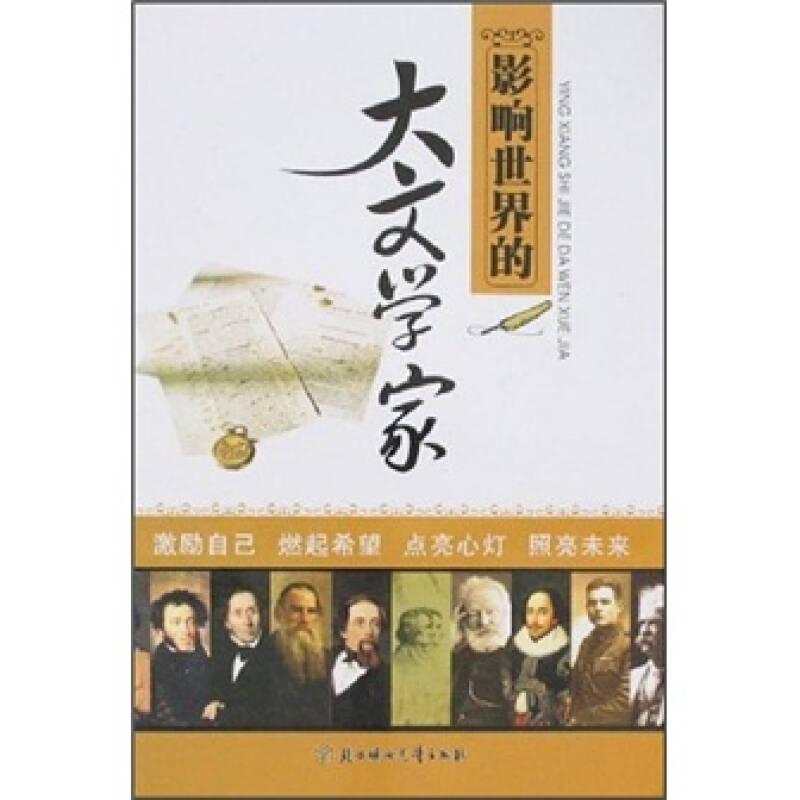 影响世界的大文学家