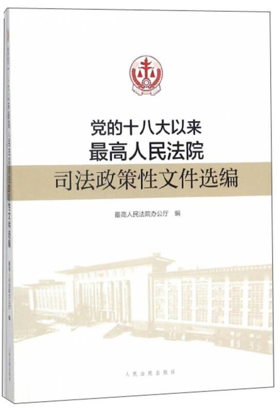 党的十八大以来最高人民法院司法政策性文件选编