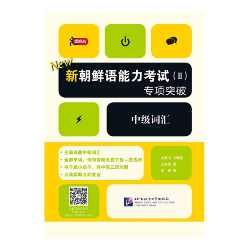 新朝鲜语能力考试(Ⅱ)专项突破 TOPIK II 中级词汇