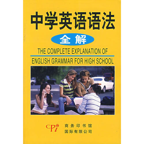 中学英语语法全解