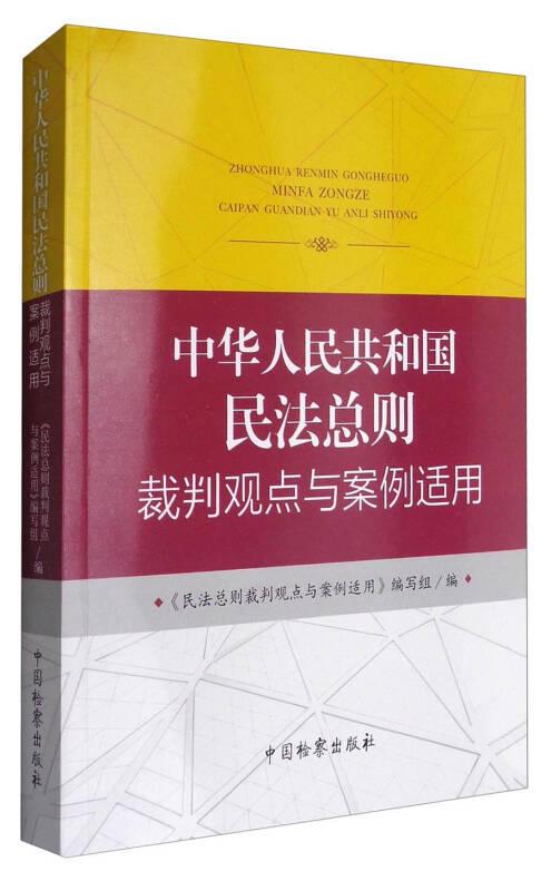中华人民共和国民法总则裁判观点与案例适用