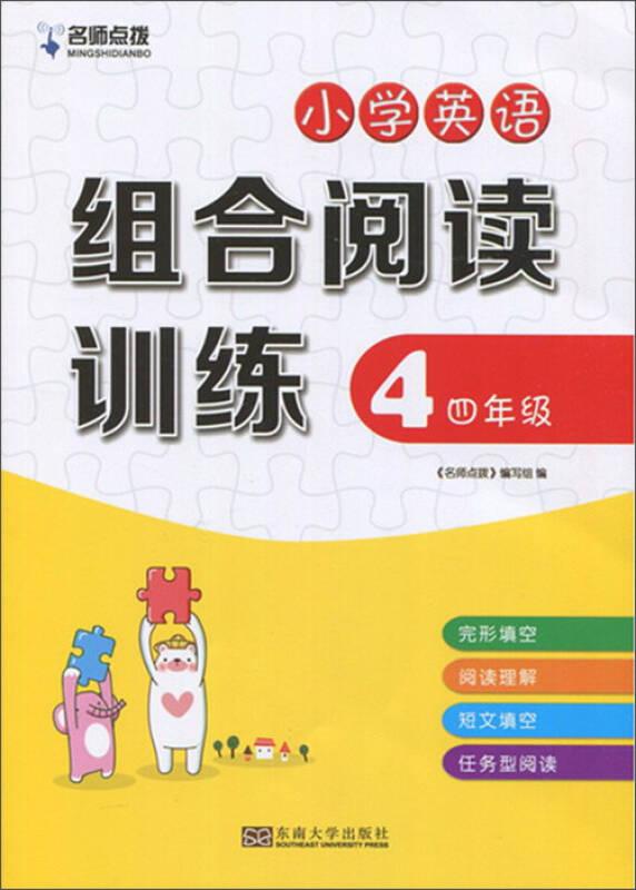 名师点拨:小学英语组合阅读训练(四年级)